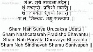 Disha Bandhan Mantra | Prophet666
