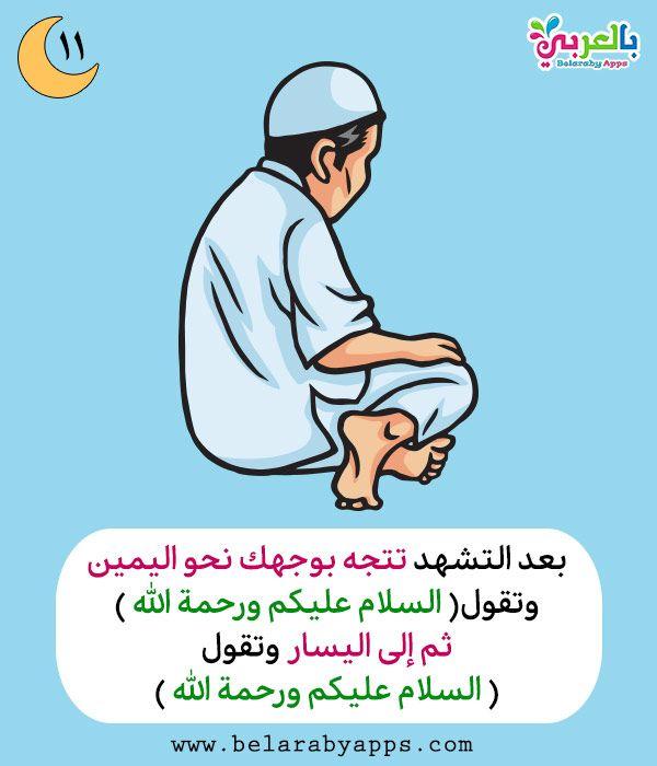 تعليم الصلاة للاطفال بالصور كيفية الصلاة للطفل المسلم بالعربي نتعلم Islamic Kids Activities Manners Activities Islam For Kids