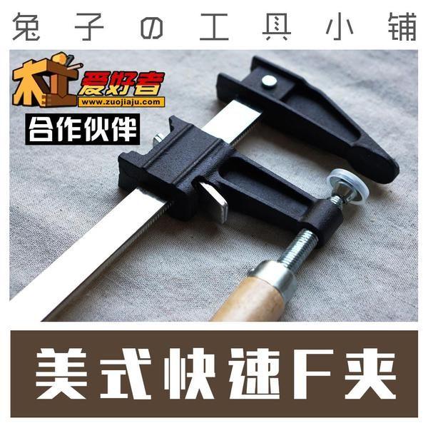 夹具木工g字夹美式快速夹板f夹固定夹子木板型夹夹f拼