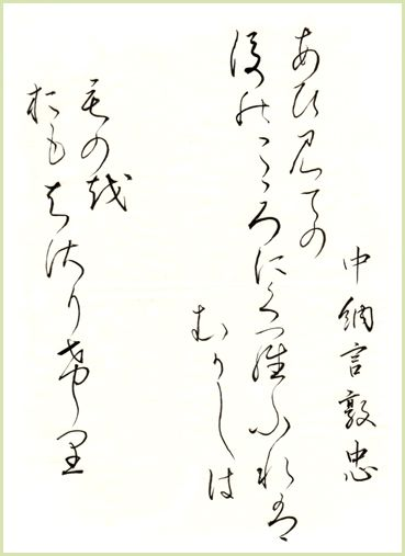 """Japanese poem by Fujiwara no Atsutada from Ogura 100 poems (early 13th century) 逢ひ見ての 後の心に くらぶれば むかしは物を 思はざりけり """"I have met my love / When I compare this present / With feelings of the past, / My passion is now as if / I have never loved before. """" (calligraphy by yopiko)"""