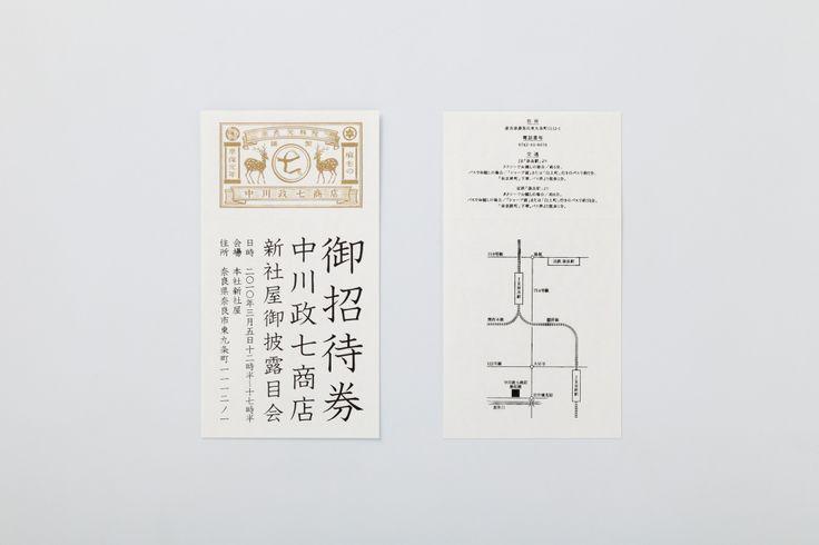 中川政七商店视觉设计