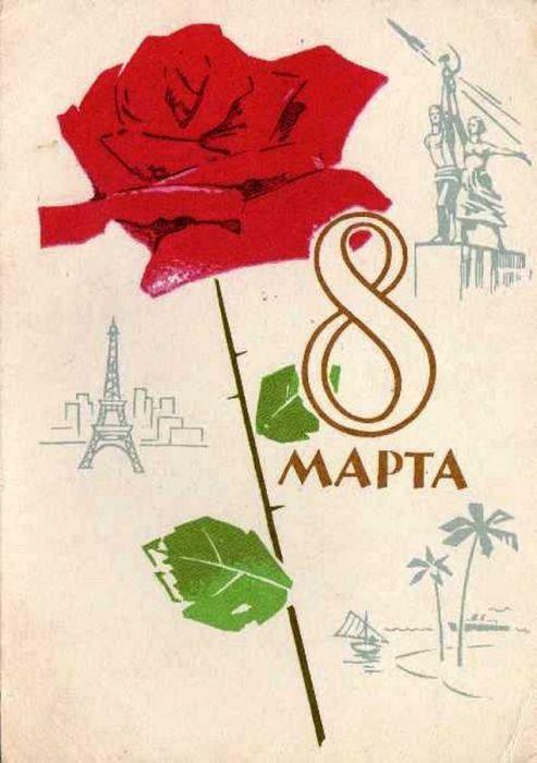 Советские открытки на 8 Марта