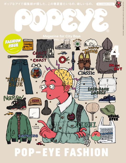 『POP-EYE FASHION』Popeye No. 816 | ポパイ (POPEYE) マガジンワールド