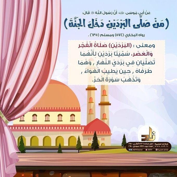 من صلى البردين فضل صلاة الفجر والعصر Islam In Hindi Islamic Phrases Islamic Quotes Wallpaper