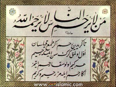 """Классический Исламская Каллиграфия .Содержание работы: хадис и сопутствующие стихотворение на Османском языке Смысл: """"Аллах не щадит никого, кто не имеет милосердия к другим."""" Каллиграф: Хамид Aytaç Каллиграфия Стиль: Jalee та'liq & та'liq"""