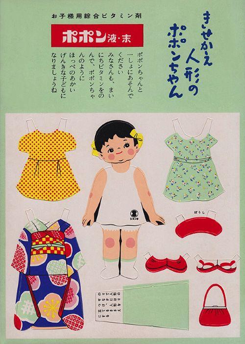 Popon Chan 60s japan paper doll ad ✭ vintage graphic design