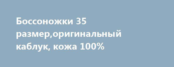 Боссоножки 35 размер,оригинальный каблук, кожа 100% http://brandar.net/ru/a/ad/bossonozhki-35-razmeroriginalnyi-kabluk-kozha-100/  Кожаные польские туфли 35 размера, цвет - молочный, в отличном состоянии , стелька 23 см,ширина стельки 7-7,5 см примерно, на средней полноты ножку, высота каблука - 11 см, носились аккуратно, чистенькие, без запахов и царапин, очень оригинальный дизайн модели,каблуки устойчивые, без дефектов.ЦветБелыйСоставКожа 100%Размер35