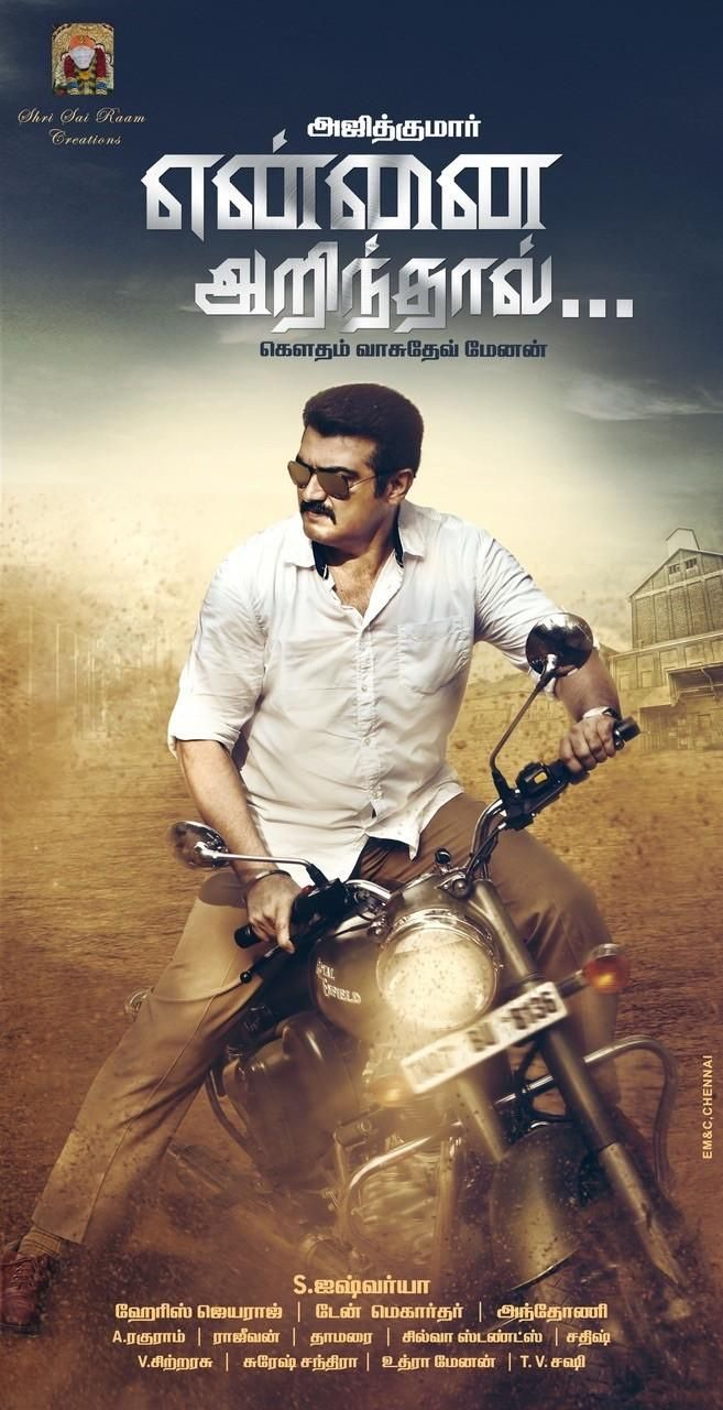 Finally ! the First Look poster has been released by the official handle of Yennai Arindhaal movie on twitter . Social media goes crazy with hash tag trending of the movie only for the one man – Ajith Kumar . Take a look at the poster yourself , do share what you think about this …