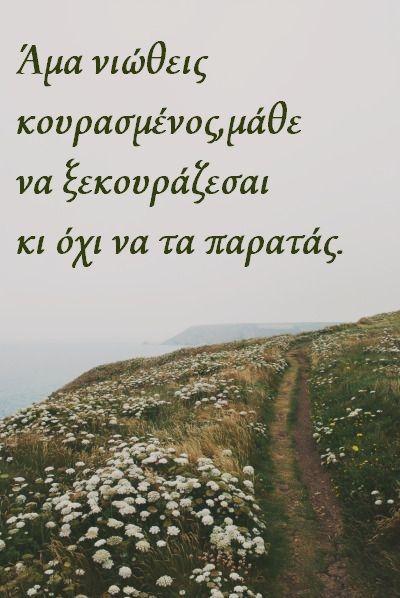 #Εδέμ Άμα νιώθεις κουρασμένος, μάθε να ξεκουράζεσαι κι όχι να τα παρατάς.