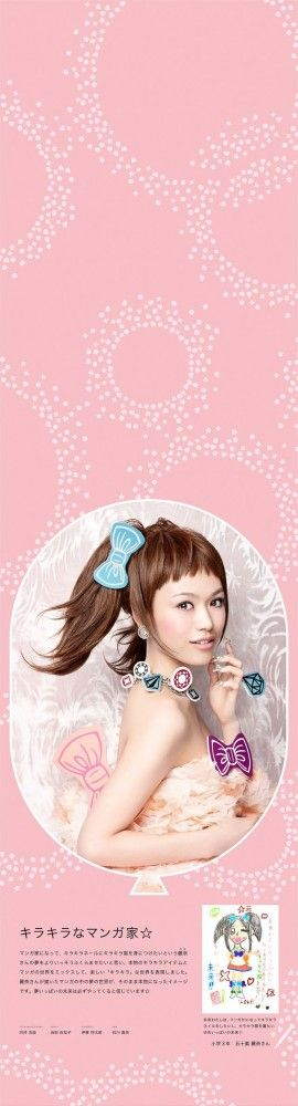 """Sparkling Karikaturist ☆"" | Shiseido × Mainichi Zeitung ""Iloilo Ballon Ausstellung hoffen"""
