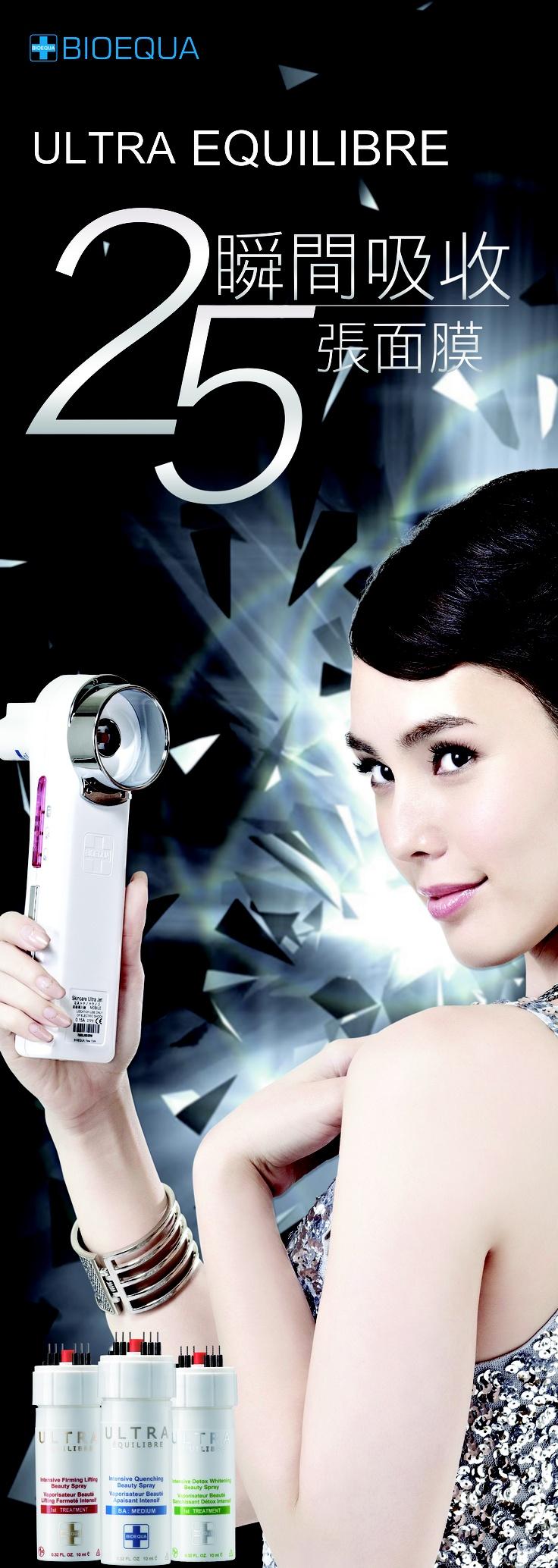 產品廣告燈片_50X17.9cm,保養品廣告設計