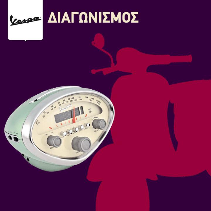 Διαγωνισμός Piaggio Hellas με δώρο πέντε ραδιόφωνα με ρολόι-ξυπνητήρι σε ρετρό σχέδιο Vespa - http://www.saveandwin.gr/diagonismoi-sw/diagonismos-piaggio-hellas-me-doro-pente-radiofona-me-roloi-ksypnitiri-se/