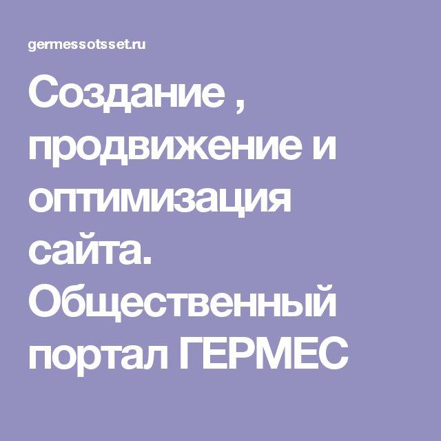 Создание , продвижение и оптимизация сайта. Общественный портал ГЕРМЕС