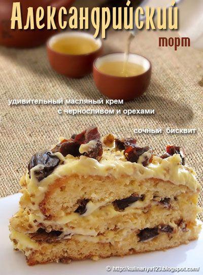 """316. Торт """"Александрийский"""""""