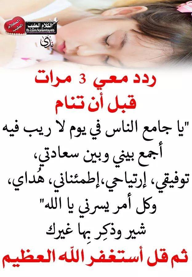 Pin By فلسطينية ولي الفخر On نوم العوافي واحلام سعيدة Lesson Ads Wisdom