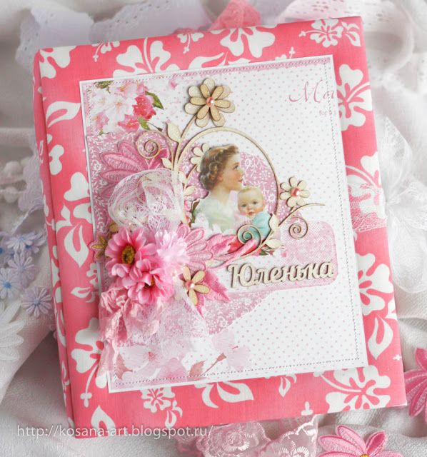 """Kosana'Art - непростые вещи...: Альбом для малышки """"Мамины сокровища"""""""