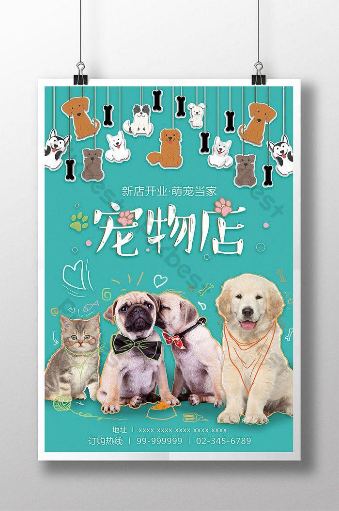 Pet Shop Happy Cat Dog Cartoon Comic Poster Cat Pikbest Poster