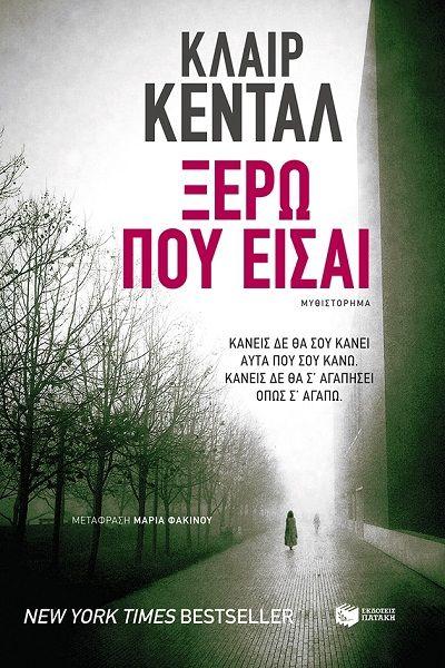 Από τις εκδόσεις Πατάκη κυκλοφορεί το βιβλίο, Ξέρω που είσαι της Κλαιρ Κένταλ σε μετάφραση της Μαρίας Φακίνου