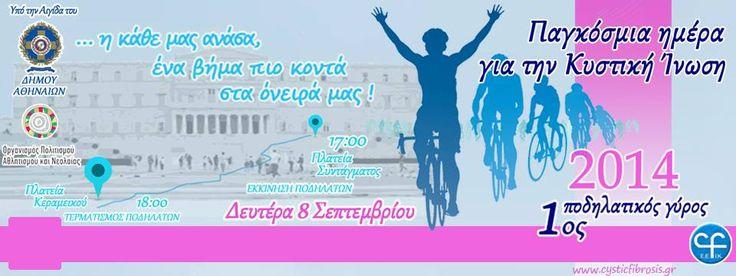 1η Ποδηλατοδρομία για την Παγκόσμια Ημέρα Κυστικής Ίνωσης : snurl.com/298eivz