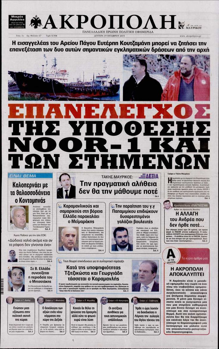 Εφημερίδα Η ΑΚΡΟΠΟΛΗ - Δευτέρα, 19 Οκτωβρίου 2015