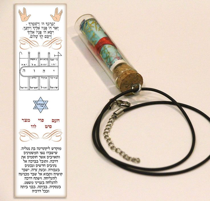 Personalized Kabbalistic amulet pendant that will open doors and remove all barriers to your success. Contains King Solomon seal