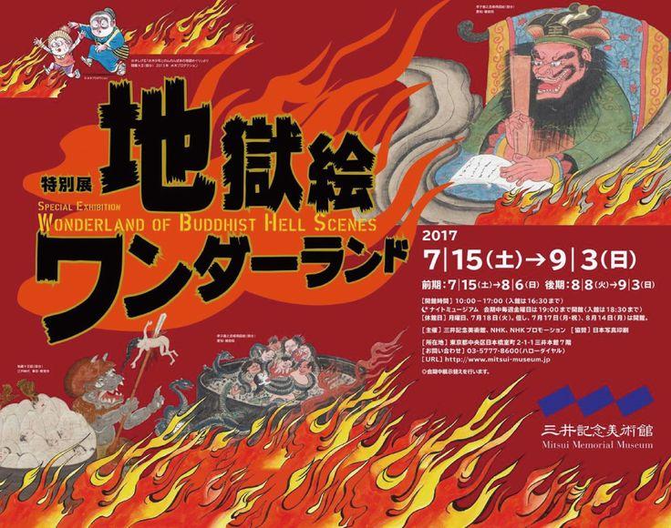 展覧会ほか各種イベント、エンターテイメント、文化事業などの企画、制作、実施、運営および放送番組、各種映像ソフトなどの企画、制作、販売を実施。NHKプロモーションのホームページです。特別展「地獄絵ワンダーランド」のページ。
