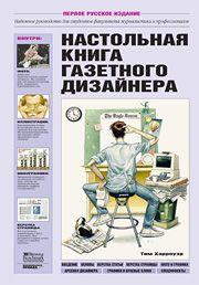 «Настольная книга газетного дизайнера» Тима Харровера