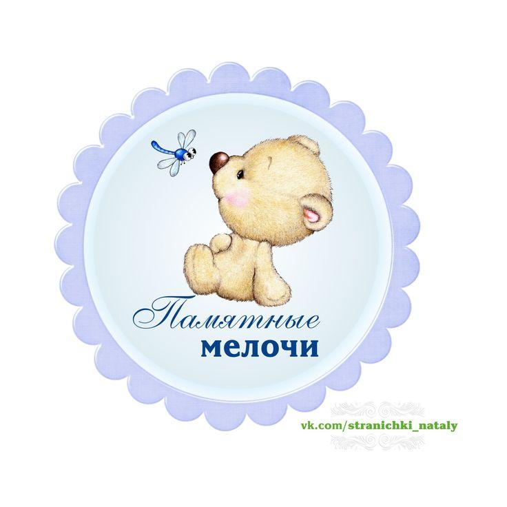 Картинки малышей для маминых сокровищ, картинки