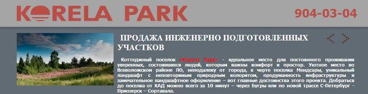 Искушение природой, комфортом - вот, что привлекает нас больше всего в Корела Парк - Коттеджный поселок в Ленобласти чудесный - Фотогаллерея показывает лишь маленькую толику того, что здесь можно увидеть. Хвойный лес, живописные холмы http://korelapark.ru/area/map.html