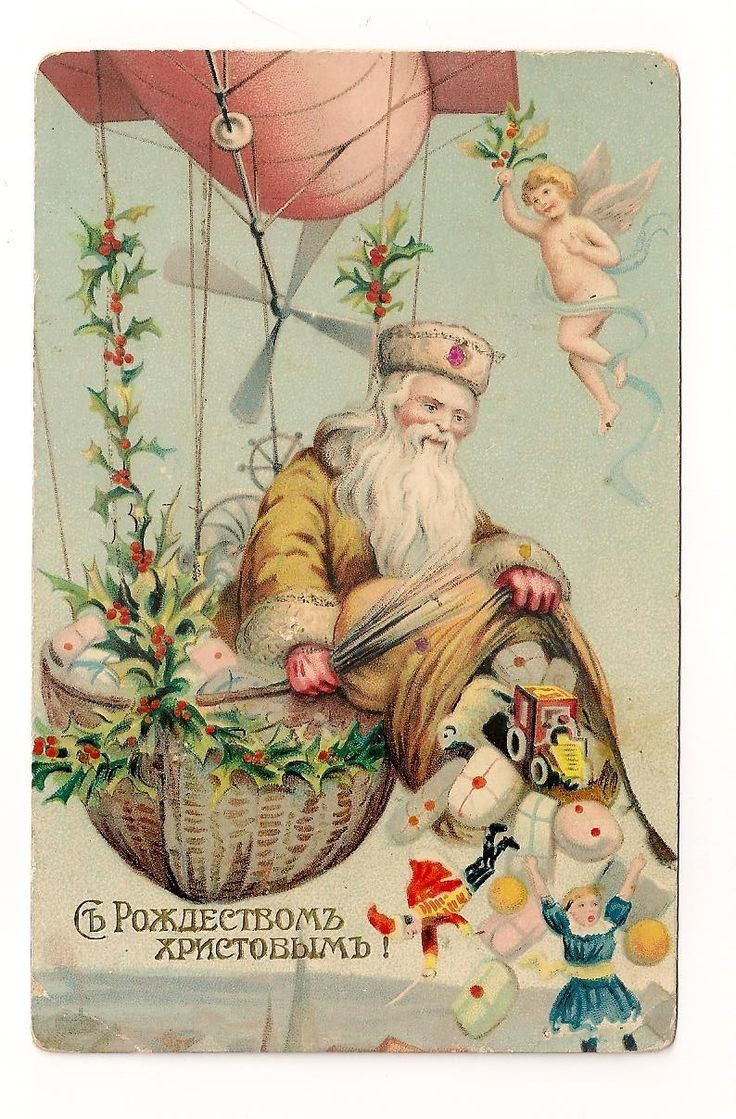 Russian SANTA ,Father Frost,in Airship dropping presents, antique postcard.