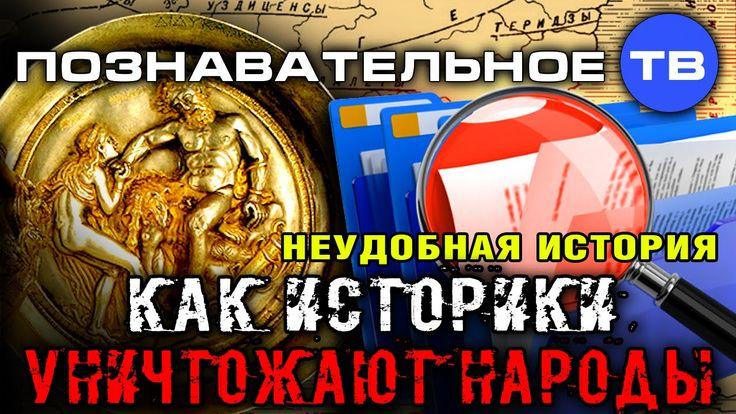 Неудобная история: Как историки уничтожают народы (Познавательное ТВ, Пл...
