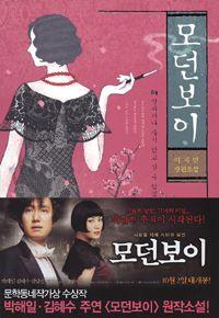 [모던보이] 이지민 지음 | 문학동네 | 2008-09-19