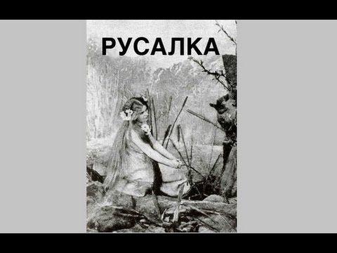 Русалка — 1910  Российский немой фильм сказка по Пушкину