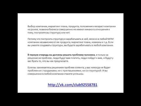 GO-Partner Самый быстрый способ создания структуры в любой МЛМ компании