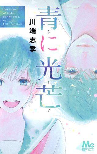 青に光芒 (マーガレットコミックス)   川端 志季 http://www.amazon.co.jp/dp/4088452879/ref=cm_sw_r_pi_dp_eK7dvb1PH7SRY