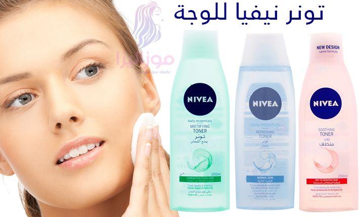 تونر نيفيا افضل تونر للوجة مناسب لكل انواع البشرة Shampoo Bottle Toner Nivea