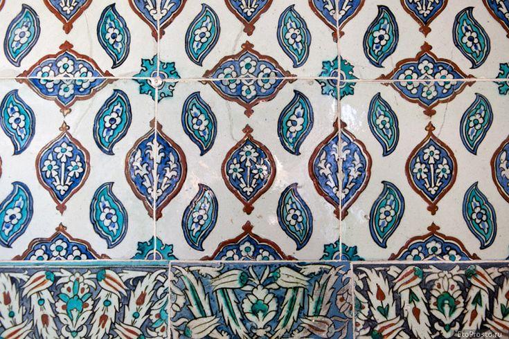 Турецкая плитка. Дворец Топкапы в Стамбуле. Ереванский и Багдадский павильоны