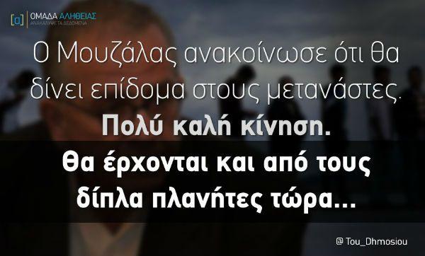 Εδώ όλη η ξεφτίλα ΣΥΡΙΖΑ... το Δεκέμβριο