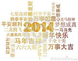 17 best chinese new year wallpapers images on pinterest new year chinese new year images wallpapers picturest cool quotes wallpapers for chinese happy new yearnar new year quoteswishes in chinese for happy new m4hsunfo