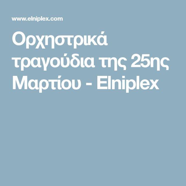 Ορχηστρικά τραγούδια της 25ης Μαρτίου - Elniplex