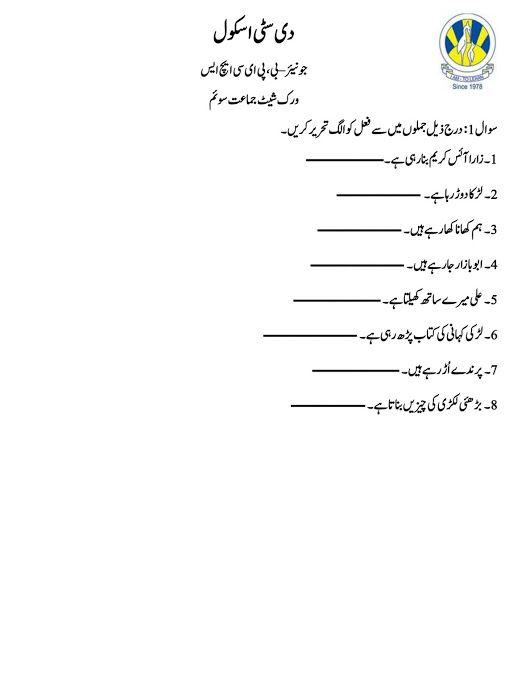 Urdu Blog Worksheet Year 3answer Key Worksheets School And Comprehension Worksheets Worksheets 2nd Grade Worksheets