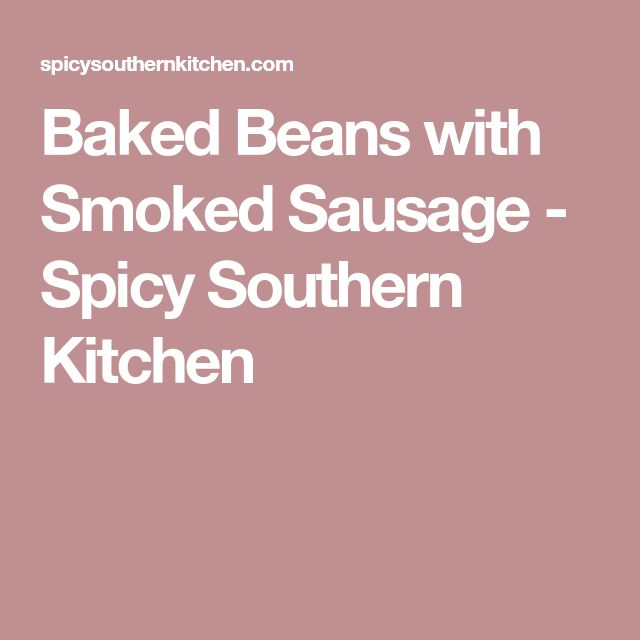 Baked Beans with Smoked Sausage - Spicy Southern Kitchen