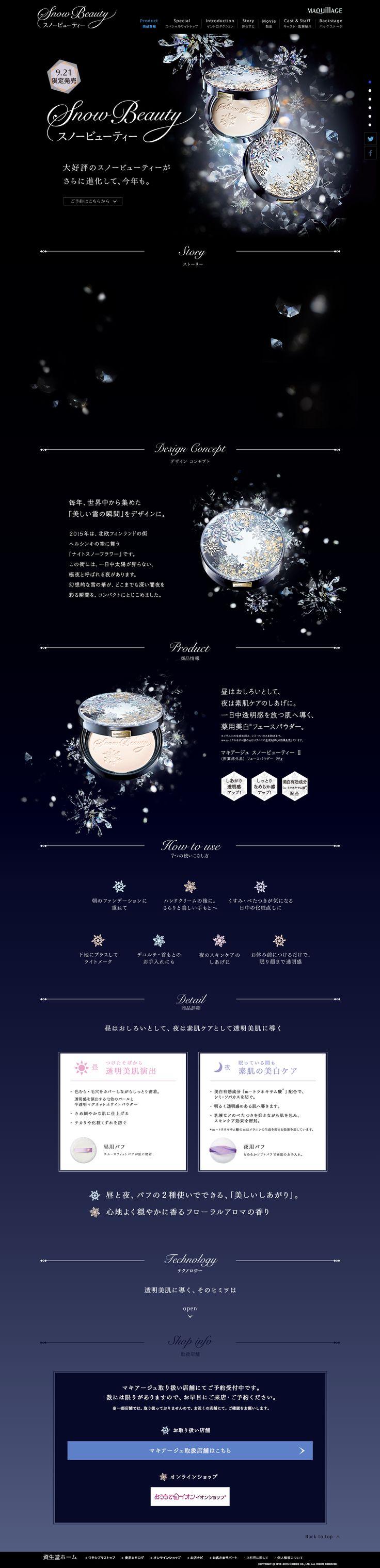 Snow Beauty|資生堂 特設サイト>商品紹介ページ