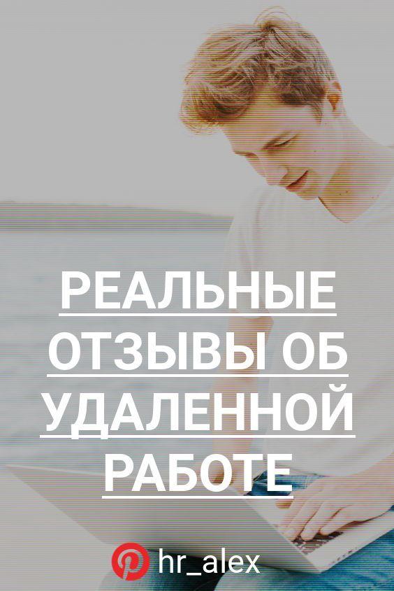 Отзывы об удалённой работе в интернете на дому фрилансер переводчик текстов