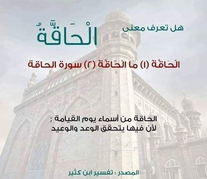 Pin By فلسطينية ولي الفخر On روح القران Islamic Quotes Quran Quran Tafseer Quran