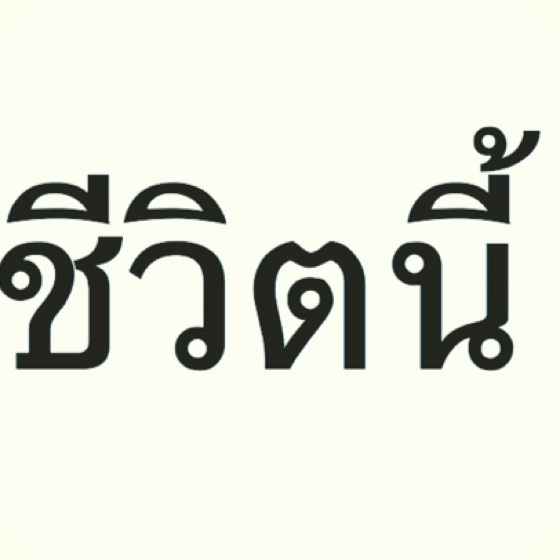 """Live This Life"" in Thai. It's likely to be my next tattoo (right wrist)"