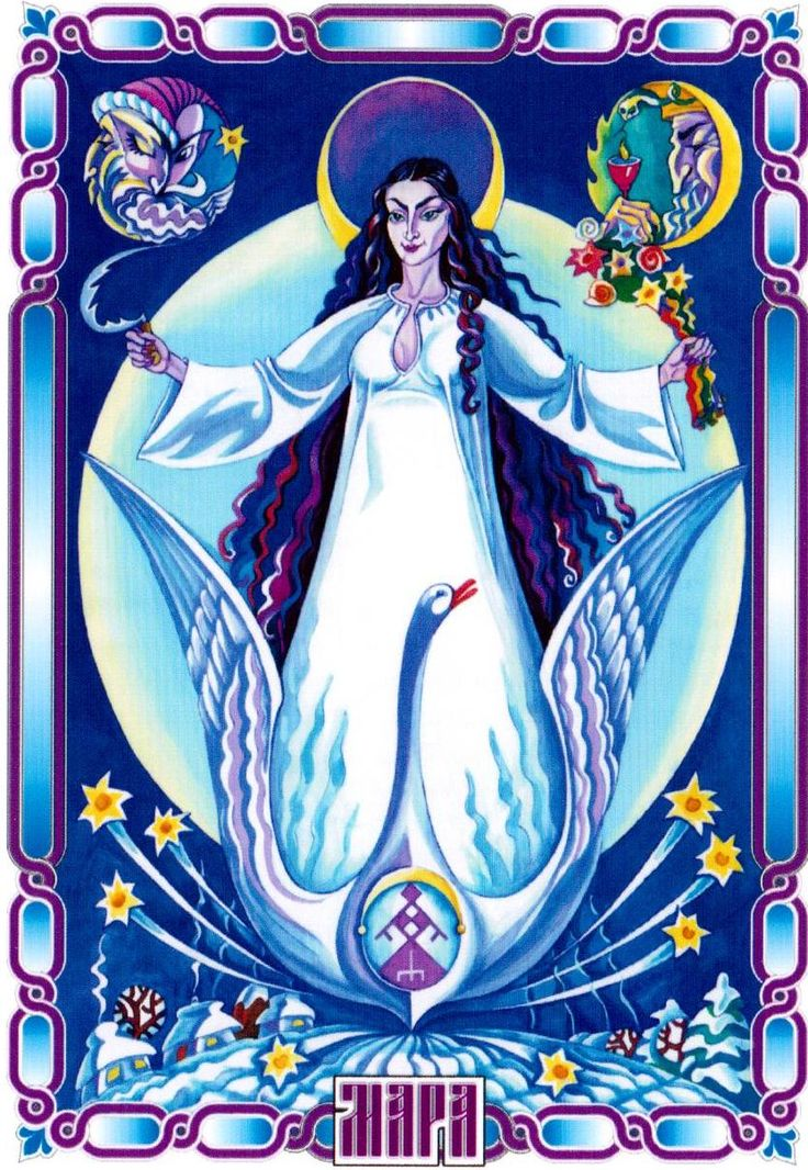 ARA (Mora, Marena, Marukha, Marina, Marysya) - Goddess of Death, disease, cold, winter, evil, night, darkness, black sorcery, anger. The light of Mary is the Moon (called the Night Sun of Mary). Mara is not only the Lady of Death, but also the mistress of all the Unknown, Hidden.