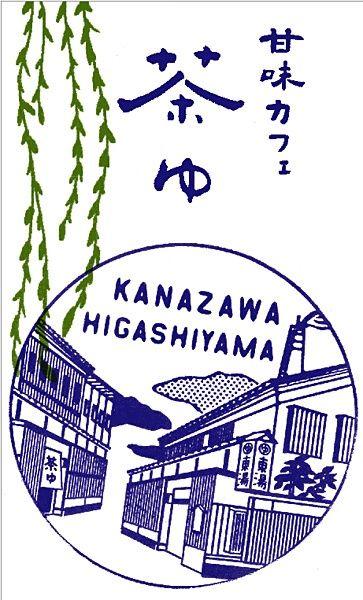 from 金沢(岩本) – 4 - 田中聡美デザインからみる金沢。 | ダカーポ – The Crossmedia-Magazine