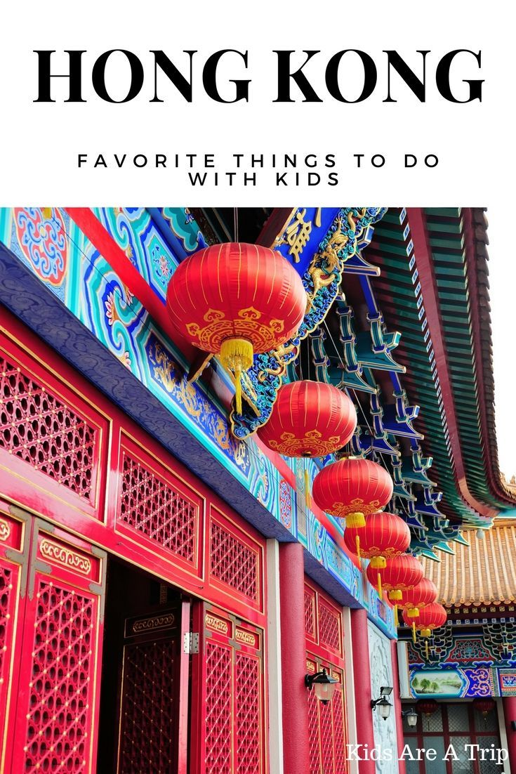 Hong Kong is best known for its delicious food, laser light lined skyscrapers, and bustling port. Bringing kids to such a crowded city may seem overwhelming for a family trip, but there are many ways to make the trip fun. Here are fun things to do in Hong Kong with kids.-Kids Are A Trip