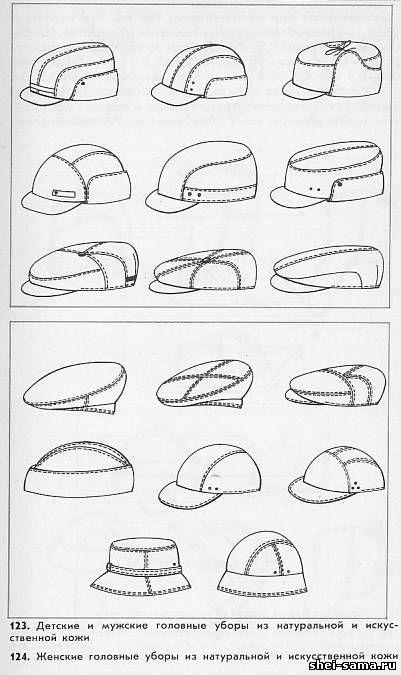 29. Изготовление швейных мягких головных уборов - Головные уборы - Всё о шитье  Обработка головных уборов из натуральной и искусственной кожи